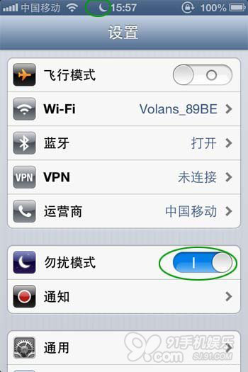 iphone勿扰模式怎么设置