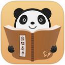 iphone看小说软件有哪些比较好