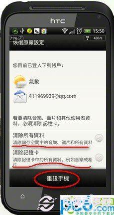 安卓手机恢复出厂设置