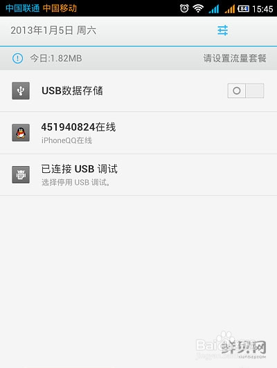 安卓qq显示iphone在线 怎么实现的