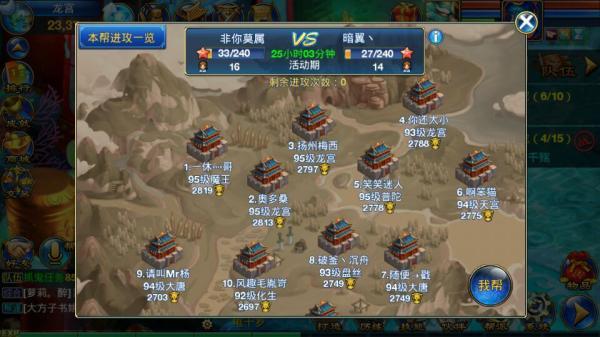 《神武》手游帮派攻城战攻略 攻城玩法
