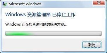 windows资源管理器已停止工作怎么解决