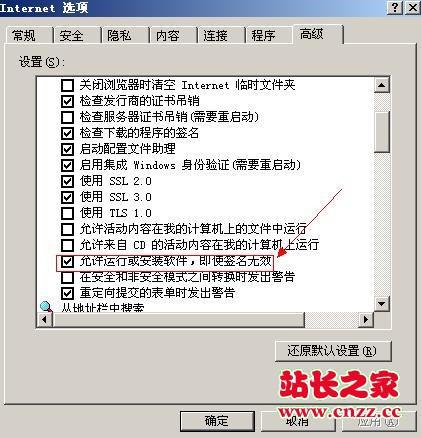 windows已经阻止此软件因为无法验证发行者的解决方法