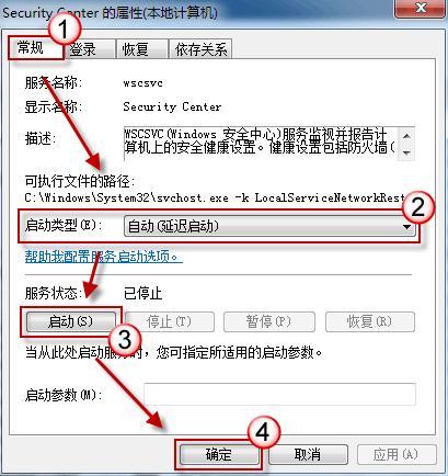 无法启动windows安全中心的解决方法