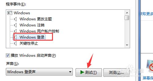 windows开机音乐怎么换