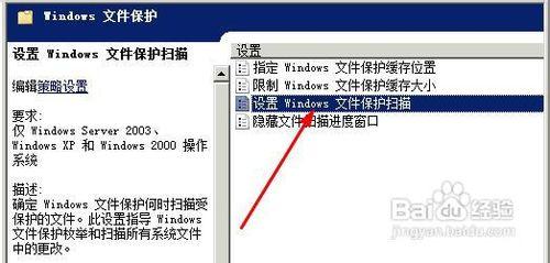 windows文件保护怎么关闭