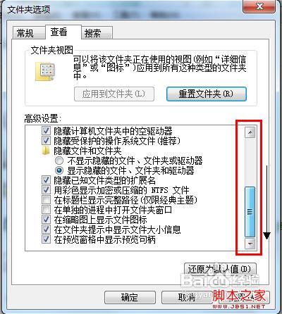 win7显示文件后缀名的方法