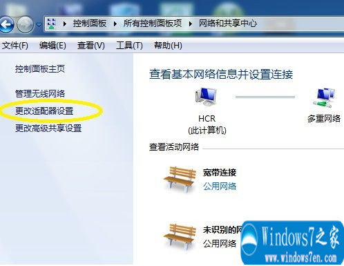 win7蓝牙怎么打开 电脑win7蓝牙打开方法