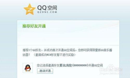 qq匿名聊天怎么知道是谁