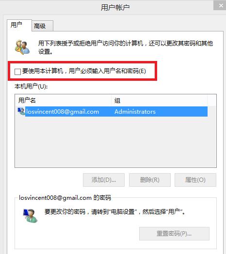 win8开机密码怎么取消