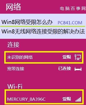 win8无线网络受限怎么办