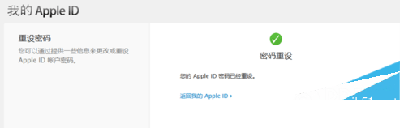 怎么找回apple id密码