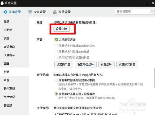 QQ截图快捷键冲突怎么办