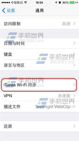 iPhone6与iTunes如何同步