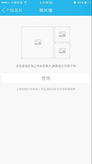 手机QQ照片墙如何删除