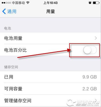 iphone6手机电池百分比怎么设置?