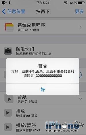 iphone 6丢了怎么找回