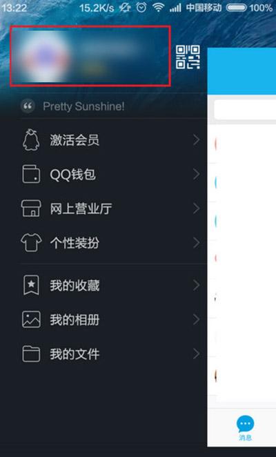 手机QQ照片墙如何使用