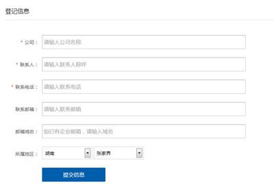 企业QQ邮箱如何申请