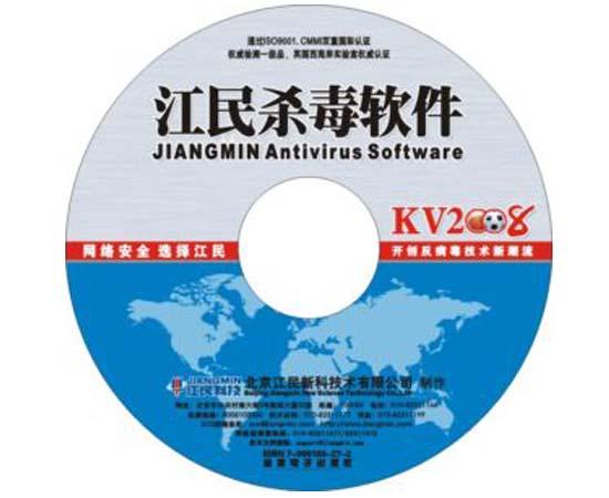 江民杀毒软件怎么样 好用吗