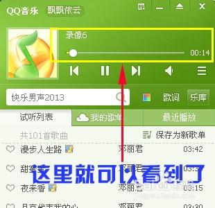 qq音乐怎么上传歌曲