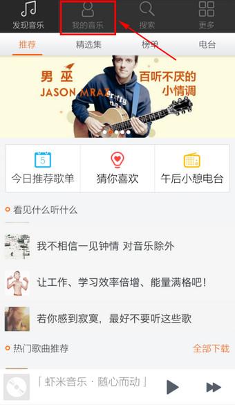 在哪里下载mp4歌曲_虾米音乐下载的歌曲在哪里-多特图文教程
