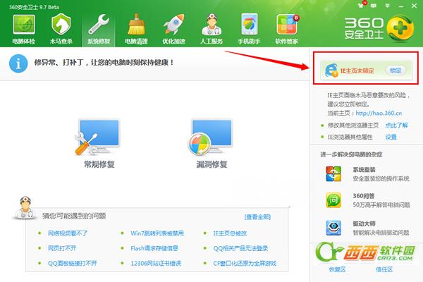 怎么设置默认的浏览器以及主页