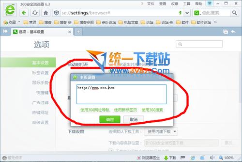 360安全浏览器怎么设置主页