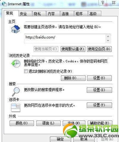 360安全浏览器主页怎么修改不了