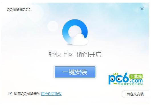 qq浏览器可以设置多个主页吗