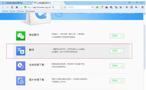 qq浏览器可以翻译吗?怎么翻译?