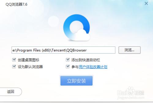 qq浏览器为什么安装不了