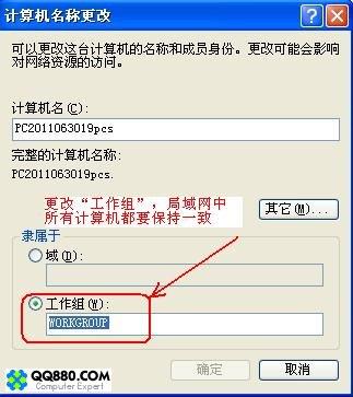 使用飞鸽传书局域网网络怎么设置