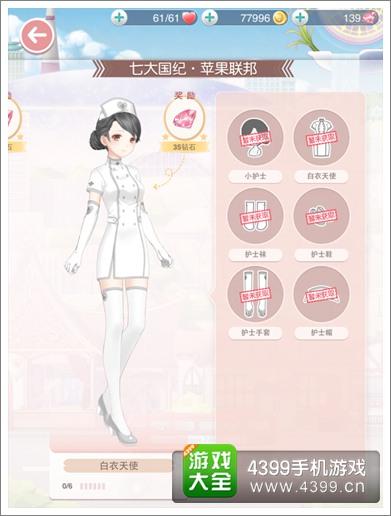 《奇迹暖暖》白衣天使套装图鉴及获得方法