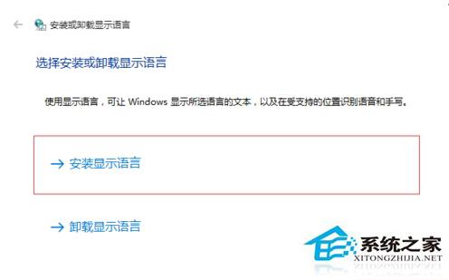 Win10安装和激活语音包把Win10系统汉化