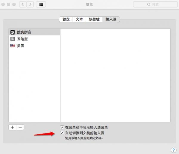 Mac OS X怎么设置默认输入法?