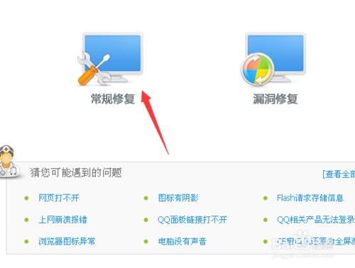360浏览器打不开百度首页、百度图片、百度网盘怎么办
