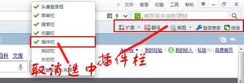 360浏览器上方自动隐藏状态栏怎么操作