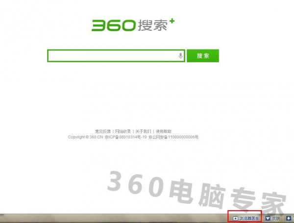 360浏览器为什么老是崩溃 怎么解决