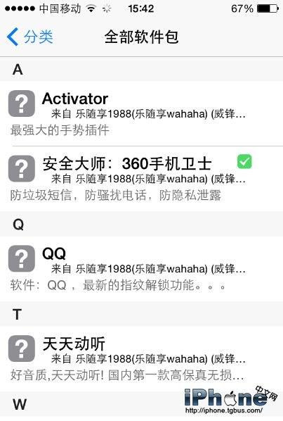 iOS8.4怎么安装360手机卫士