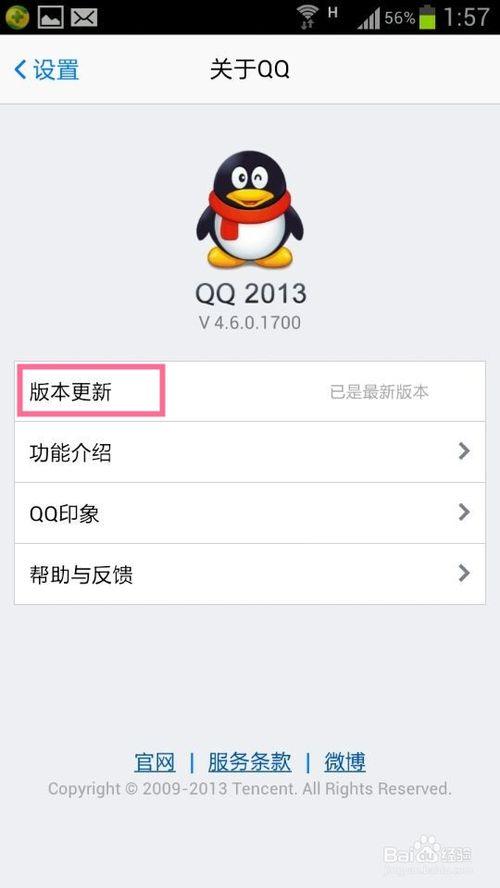 qq打电话怎么打?qq打电话的教程