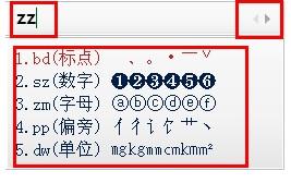 qq五笔怎么打出特殊符号