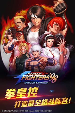 《拳皇98终极之战OL》战斗系统介绍