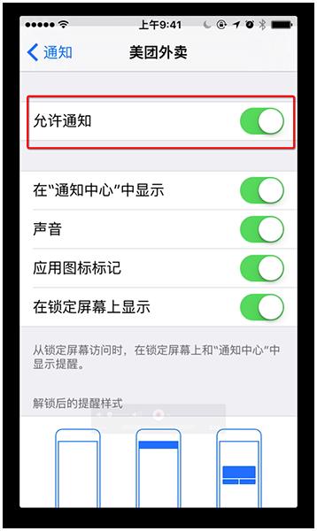 怎么关闭iPhone或iPad上的推送通知