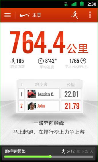 杜海涛用的跑步软件是什么跑步软件