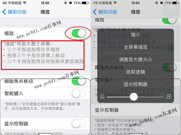iphone6如何缩放屏幕