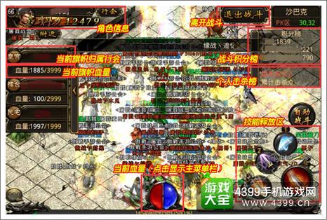 《热血传奇》手机版沙巴克攻城战怎么玩