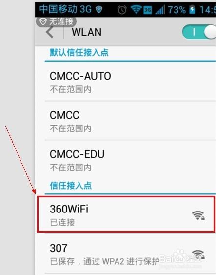 360免费wifi如何连接安卓手机