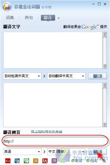 金山词霸怎么翻译网页