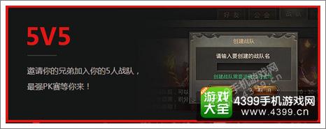《热血传奇》手机版5V5战队争霸赛即将开启!